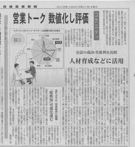 日経産業新聞_060511