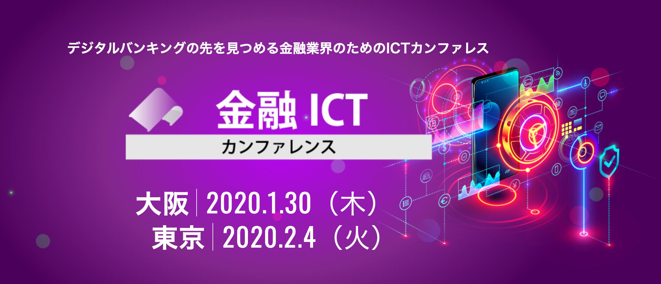 金融ICTカンファレンストップ
