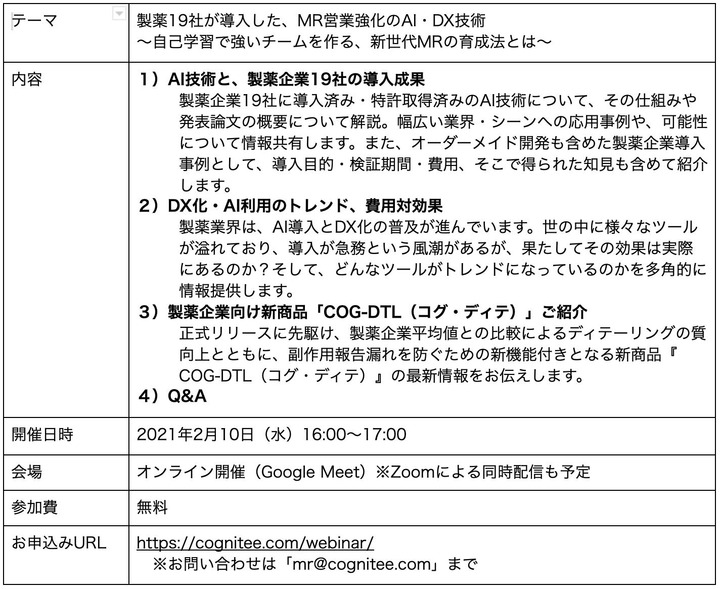 COG Webinar詳細